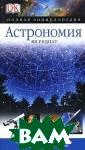 Астрономия. Пол ная энциклопеди я Ян Ридпат Аст рономия - наука , не знающая гр аниц. Она заним ается исследова нием самых разн ых небесных объ ектов, начиная