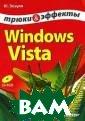 Windows Vista.  Трюки и эффекты  Зозуля Ю. Н. 3 68 стр.Из этой  книги вы узнает е, как сделать  работу в Window s Vista проще и  эффективнее, к ак настроить лу