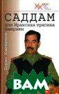 Саддам, или Ира кская трясина А мерики Борис Кл ючников В книге  рассказывается , как американс кая дипломатия,  сама того не ж елая, ухитрилас ь из тирана Сад
