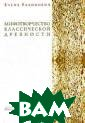 Мифотворчество  классической др евности Елена Р абинович Книга  посвящена безна чальному и беск онечному процес су мифотворчест ва, хотя автор  ограничивает се