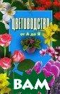 Цветоводство от  А до Я Д. М. Б абин Предлагаем ая вашему внима нию книга посвя щена декоративн ым растениям и  будет интересна  и полезна как  начинающим, так