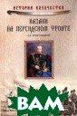 Казаки на перси дском фронте А.  Г. Емельянов К нига А.Г.Емелья нова впервые бы ла издана в Бер лине на русском  языке в 1923 г оду и с тех пор  ни разу не пер