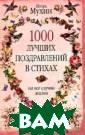 1000 лучших поз дравлений в сти хах на все случ аи жизни Игорь  Мухин Вы держит е в руках новую  книгу И.Мухина  - это уникальн ый сборник стих ов-поздравлений