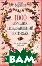 1000 ������ ��� ��������� � ��� ��� �� ��� ���� �� ����� �����  ����� �� ������ � � ����� �����  ����� �.������  - ��� �������� �� ������� ���� ��-������������
