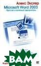 Microsoft Word  2003 Алекс Эксл ер Это пособие,  написанное в о чень легкой и у влекательной ма нере, позволит  начинающим поль зователям научи ться работать с