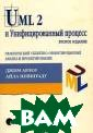 UML 2 и Унифици рованный процес с. Практический  объектно-ориен тированный анал из и проектиров ание Джим Арлоу , Айла Нейштадт  Предлагаемая в ашему вниманию