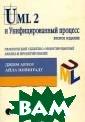 UML 2 � ������� �������� ������ �. ������������  ��������-����� ���������� ���� �� � ���������� ���� ���� ����� , ���� ��������  ������������ � ����� ��������