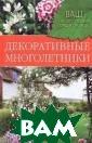 Декоративные мн оголетники Неми чева Н. В. 240  стр.В данной кн иге вы сможете  найти развернут ые описания дек оративных много летних растений , широко распро