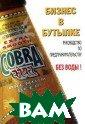 ������ � ������ �. �����������  �� ������������ ������� ��� ��� �! ����� ������ ���, ���� ����� � � ������ ���� � - ������� ��� ����� ��������  COBRA, ��������