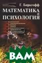 Математика и пс ихология. 2-е и здание Биркгофф  Г. 112 стр. На стоящая книга,  автор которой —  известный амер иканский матема тик Гаррет Бирк гофф, охватывае