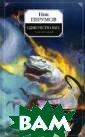 Одиночество маг а. Том 2. Книга  3 Ник Перумов  Тьма наступает  на Эвиал. После дние барьеры во т-вот рухнут. З амешанное на эл ьфьей крови сал ладорское волше