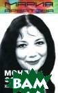 Меня зовут Женщ ина Мария Арбат ова Автор книги  `Меня зовут Же нщина` Мария Ар батова по-прежн ему верна своей  теме: судьба ж енщины, нашей с овременницы, ло