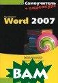 Самоучитель Wor d 2007 (+ CD-RO M) Лада Рудиков а Книга являетс я практическим  руководством по  самостоятельно му изучению тек стового процесс ора Microsoft O