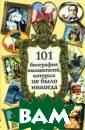 101 биография з наменитостей, к оторых не было  никогда Карлан  Дэн, Лазар Алла н, Солтер Джере ми Существовали  ли в действите льности святой  Валентин, граф