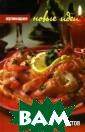 Салаты из рыбы  и морепродуктов  Дмитрий Сучков  Салат - одно и з самых привычн ых блюд на наше м столе. Среди  них особое мест о занимают сала ты из рыбы и мо