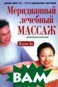 Меридианный леч ебный массаж Ил ьчи Ли Книга зн акомит с соврем енной версией д ревнекорейской  практики лечебн ого массажа для  улучшения кров ообращения, дея