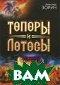 ������ � ������  ��������� ���� � � ���� ������ � ����� ������,  ������� � ���� ����, ��������� ����� ����� ��� ��� ����� ����� �� ���������� � �����.ISBN:978-