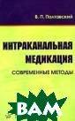 Интраканальная  медикация. Совр еменные методы  В. П. Полтавски й Это первое от дельное издание  в отечественно й литературе, о хватывающее все  многообразие и