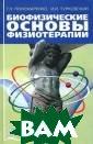 Биофизические о сновы физиотера пии Г. Н. Поном аренко, И. И. Т урковский В пос обии представле ны данные об ос новных биофизич еских свойствах  тканей организ