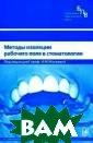 Методы изоляции  рабочего поля  в стоматологии  Под редакцией И . М. Макеевой К нига посвящена  современным мет одам и средства м изоляции рабо чего поля в сто