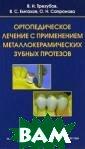 Ортопедическое  лечение с приме нением металлок ерамических зуб ных протезов В.  Н. Трезубов, В . С. Емгахов, О . Н. Сапронова  Учебное пособие  освещает важны