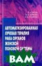 Автоматизирован ная лучевая тер апия рака орган ов женской поло вой системы В.  А. Титова, Н. В . Харченко, И.  В. Столярова В  книге изложены  статистические