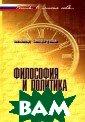 Философия и пол итика Леонид См оргунов В книге  известного пол итолога показан о, что для Росс ии необходим ст иль политическо го размышления,  демонстрируемо