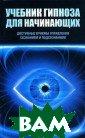 Учебник гипноза  для начинающих  А. Федотов, Э. Коган В книге п редставлены: ис тория гипноза,  гипноз в психоа налитических те ориях, виды и н аправления гипн