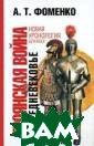 Троянская война  в средневековь е. Разбор откли ков на наши исс ледования А. Т.  Фоменко Данная  книга - шестая  в новой серии,  посвященной по лному, но, в то