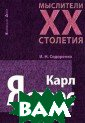 Карл Ясперс И.  Н. Сидоренко В  книге излагаютс я творческий пу ть и основные ф илософско-психо логические идеи  Карла Ясперса  - одного из кру пнейших предста