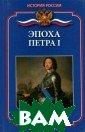 Эпоха Петра I М . Н. Демкина К  концу XVII века  военное отстав ание России от  европейских стр ан нарастало, ч то представляло  серьезную угро зу национальном