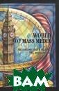 World of mass m edia. Английски й язык в реклам е, PR, журналис тике  2-е изд Л уканина С.А. 17 2 стр. Данное п особие предназн ачено для студе нтов старших ку