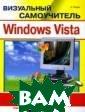 Визуальный само учитель Windows  Vista. Цветная  книга А. Ремин  Эта книга науч ит вас работать  в среде Window s Vista - новей шей операционно й системе. Форм