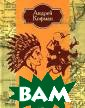 Рыцари Нового С вета Андрей Коф ман Это первая  книга на русско м языке, посвящ енная эпохально му событию в ис тории человечес тва - завоевани ю Америки. До с