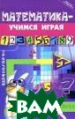 Математика - уч имся играя М. Ю . Стожарова Кни га посвящена пр облеме обучения  дошкольников м атематике в игр овой заниматель ной форме. Пред ложенные формы