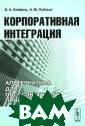 Корпоративная и нтеграция. Альт ернатива для по стсоветского пр остранства Б. А . Хейфец, А. М.  Либман В данно й работе впервы е в российской  научной литерат