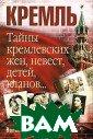 Кремль. Тайны к ремлевских жен,  невест, детей,  кланов... Вале нтина Краскова  `Кремль. Тайны  кремлевских жен , невест, детей , кланов...` -  документально-п