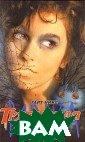 Тряпичная ведьм а Гарт Никс Зах ватывающий маги ческий роман от  создателя трил огии `Сабриэль` , `Лираэль`, `А борсен` Гарта Н икса. Век Магии . Бесчисленные
