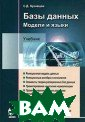 Базы данных. Мо дели и языки С.  Д. Кузнецов Кн ига является уч ебником по совр еменным моделям  и языкам баз д анных и частичн о основана на м атериалах курса