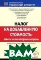 Налог на добавл енную стоимость . Ответы на все  спорные вопрос ы Ф. Н. Филина,  И. А. Толмачев  Исчисление нал ога на добавлен ную стоимость ( НДС) регулирует