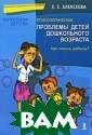 Психологические  проблемы детей  дошкольного во зраста. Как пом очь ребенку? Е.  Е. Алексеева В  книге рассматр иваются психоло гические пробле мы детей дошкол
