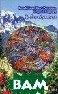Библия буддиста  Далай-лама, Ка лу Римпоче, Сид ней Годдард Кни га
