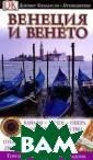 Венеция и Венет о. Иллюстрирова нный путеводите ль Кэтлинг К. С  помощью настоя щего путеводите ля вы сможете п олучить максиму м впечатлений о т пребывания в