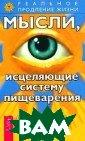 Мысли, исцеляющ ие систему пище варения Георгий  Сытин Георгий  Николаевич Сыти н является родо начальником нов ой воспитывающе й медицины, воз можности которо