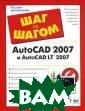 AutoCAD 2007 и  AutoCAD LT 2007  Дэвид Фрей Кни га посвящена но вой версии само го популярного  на рынке пакета  автоматизирова нного проектиро вания AutoCAD.