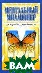 Ментальный милл ионер Дж. Марти н Коэ, Джудит У ильямсон В книг у вошли две раб оты Дж.М.Коэ: ` Всемогущая сила ` и `Ментальный  миллионер`, по священные самоа