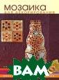 Мозаика для дек орирования Елен а Фиоре 96 стр. Притягательност ь мозаики - в е е доступности:  можно добиться  великолепных ре зультатов, не и мея специальных