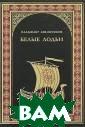 Белые лодьи Вла димир Афиногено в К середине IX  века молодое с лавянское госуд арство со столи цей в городе Ки еве заявило о с ебе на весь цив илизованный мир