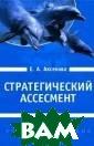 Стратегический  ассесмент Е. А.  Аксенова Работ а посвящена одн ой из самых вос требованных НR- технологий - те хнологии ассесм ента (ассесмент -центра или цен