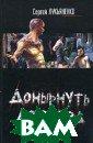 Донырнуть до зв езд Сергей Лукь яненко